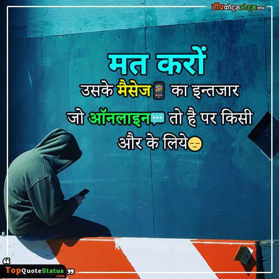 2 line Breakup Status in Hindi
