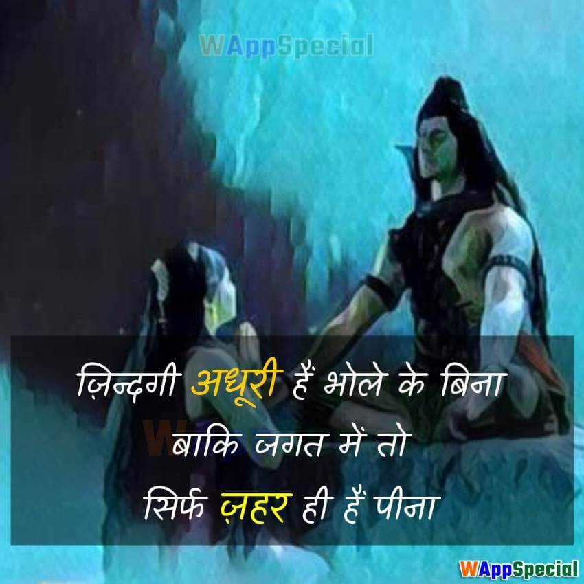 Attitude Status of Mahadev