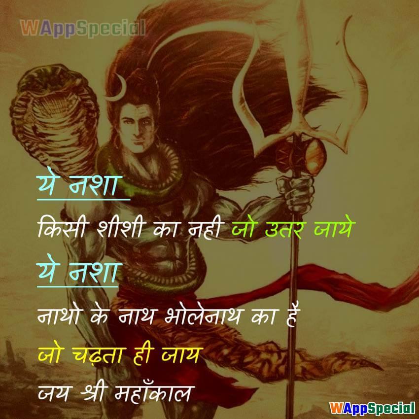 Mahadev Status Shayari