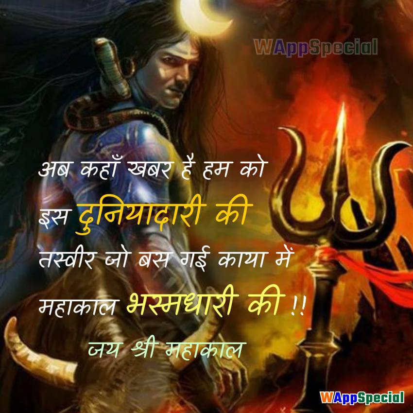 Mahadev Status Hindi