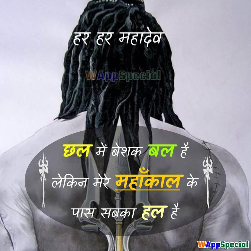 Har Har Mahadev Status Hindi