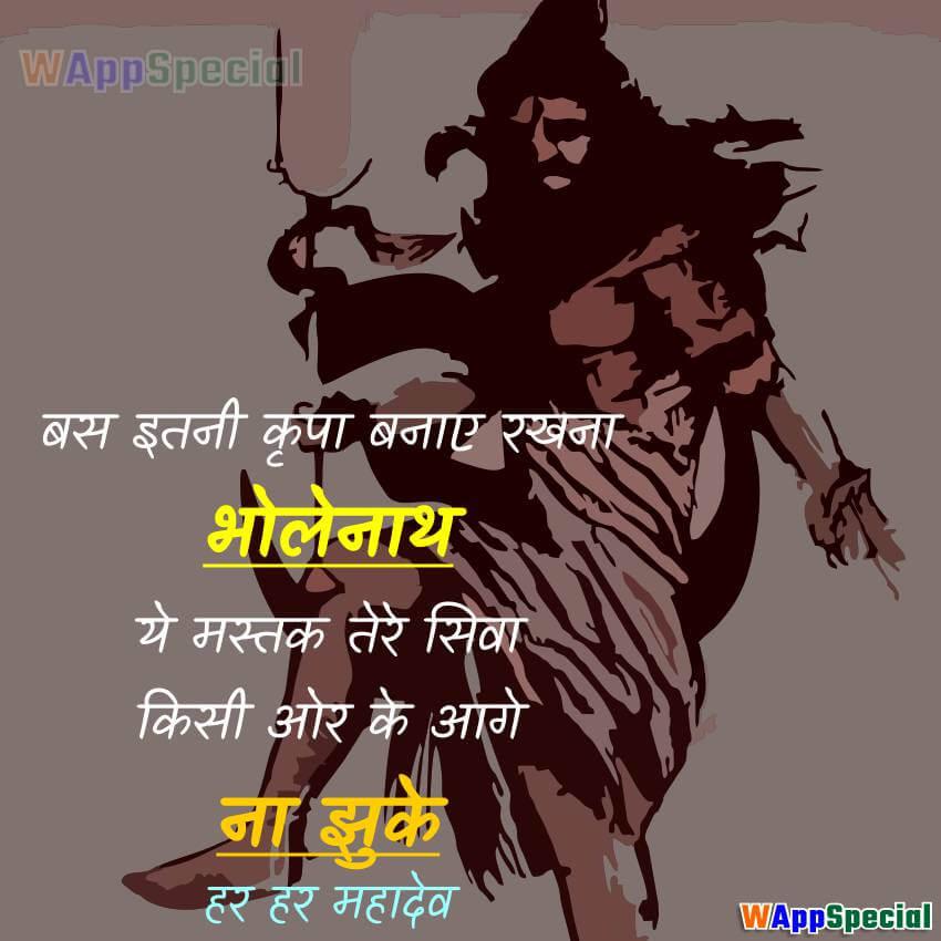 Bholenath Attitude Status