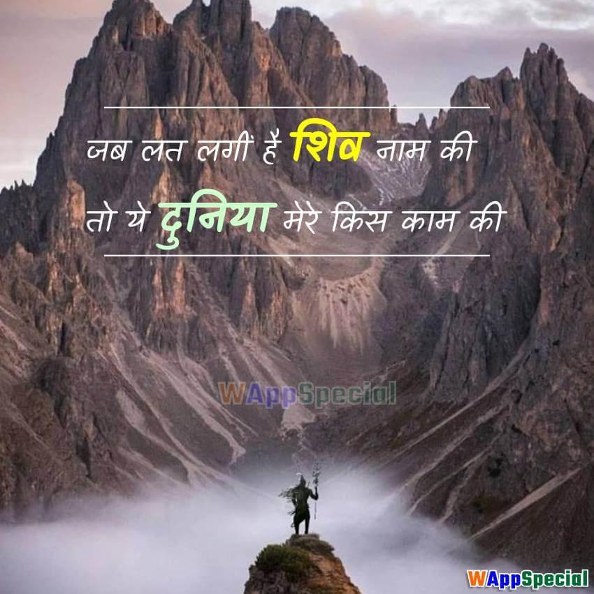 Mahadev Status