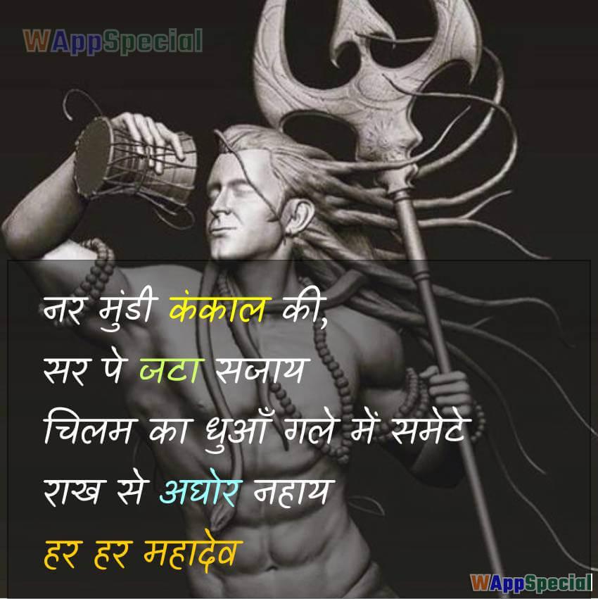 Mahakal Status Attitude