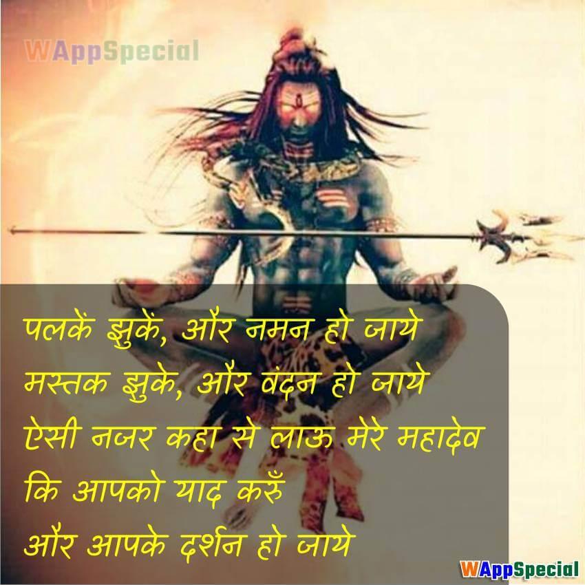 Jai Shree Mahakal Status