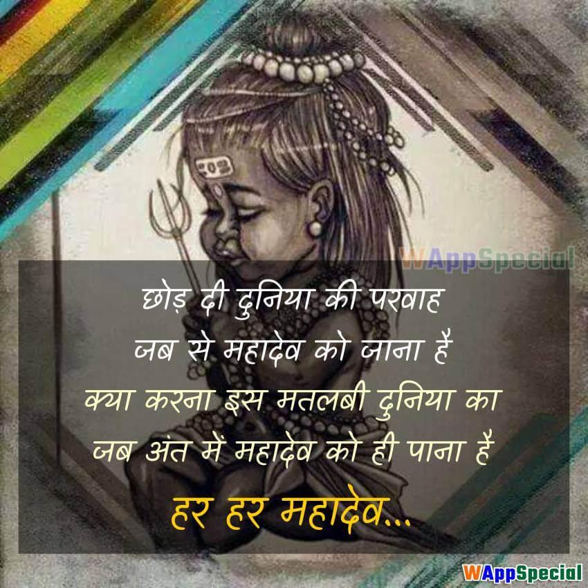 Shree Mahakal Status