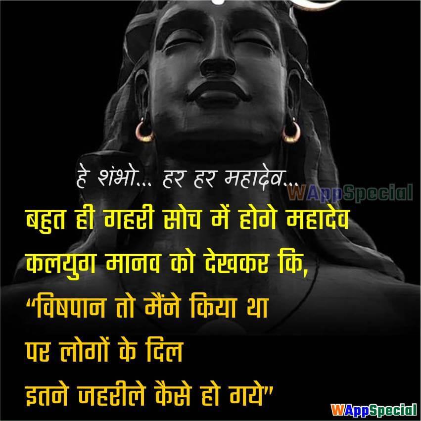 Devo ke Dev Mahadev Status
