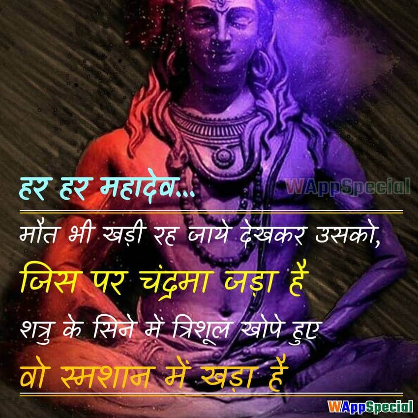 Devo ke Dev Mahadev Status Hindi