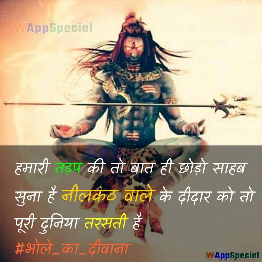 Mahadev Attitude Status