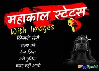 Mahakal Status Image new