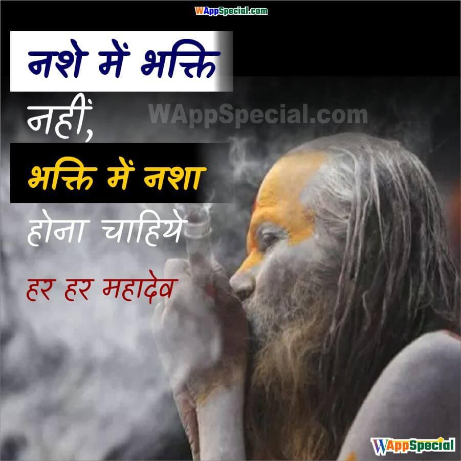 Chilam Mahadev Status
