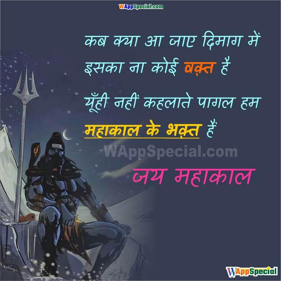 Mahadev Quote Status