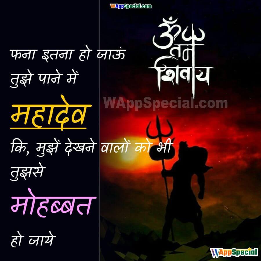 Mahadev Status Attitude