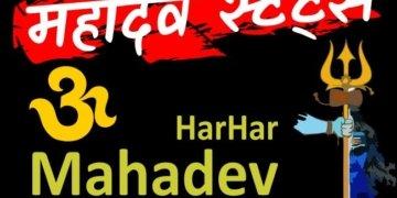 Mahadev Status new Image