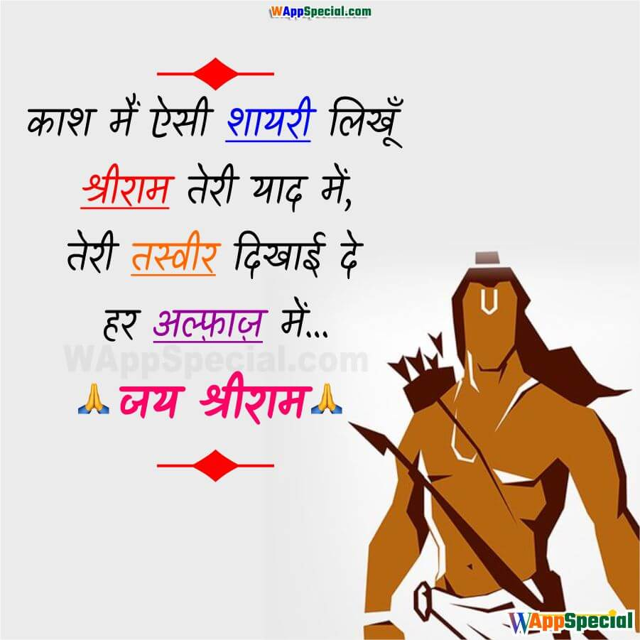 Best Shree Ram Hindi Status