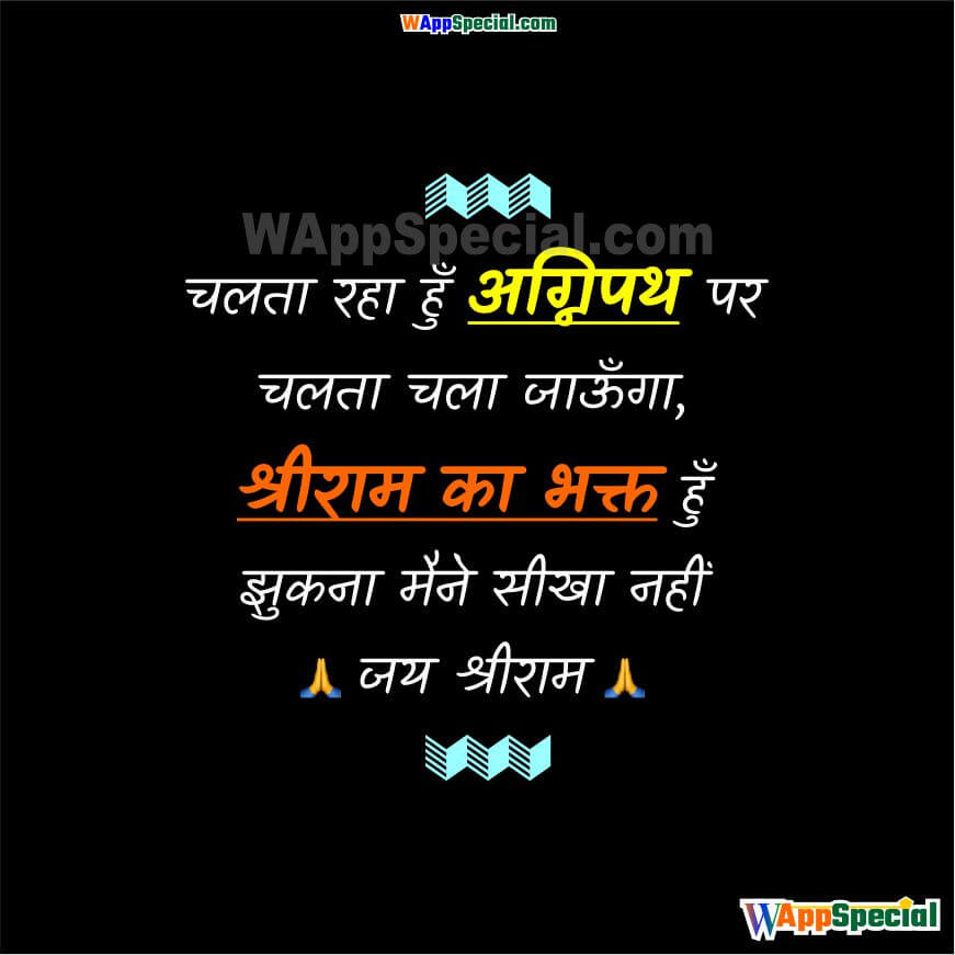Best Shree Ram Status Hindi
