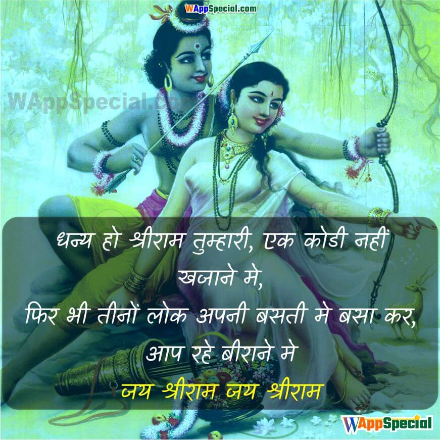 Lord Shree Ram Quote