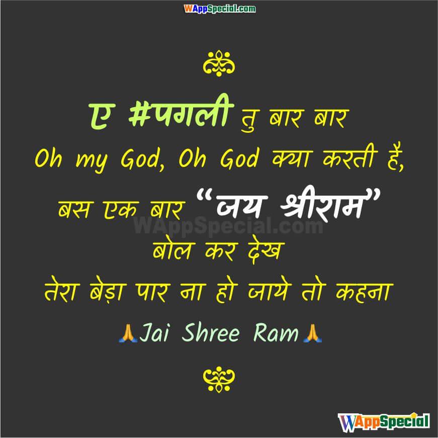Lord Shree Ram Status