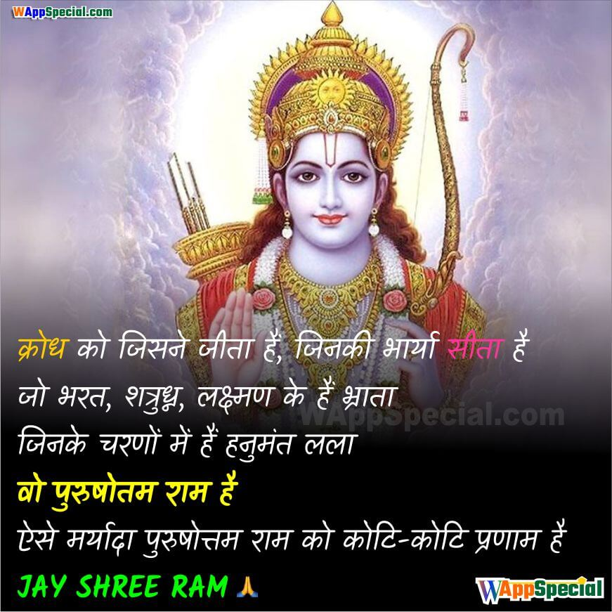 New Shree Ram Status Hindi