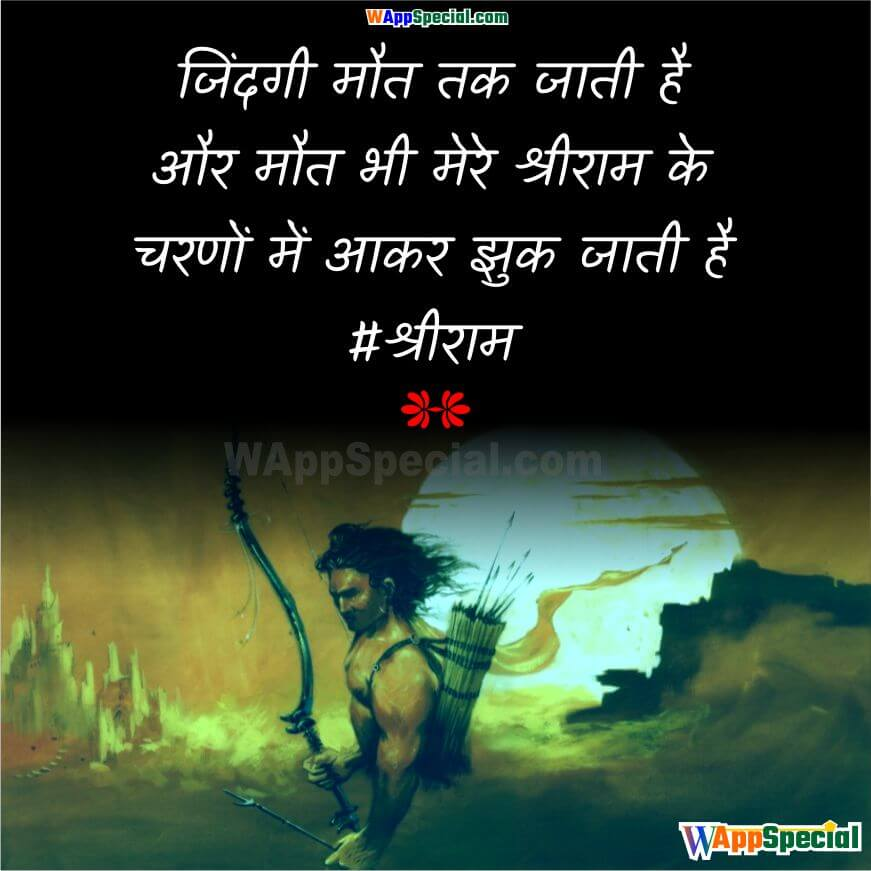 New Shree Ram Status