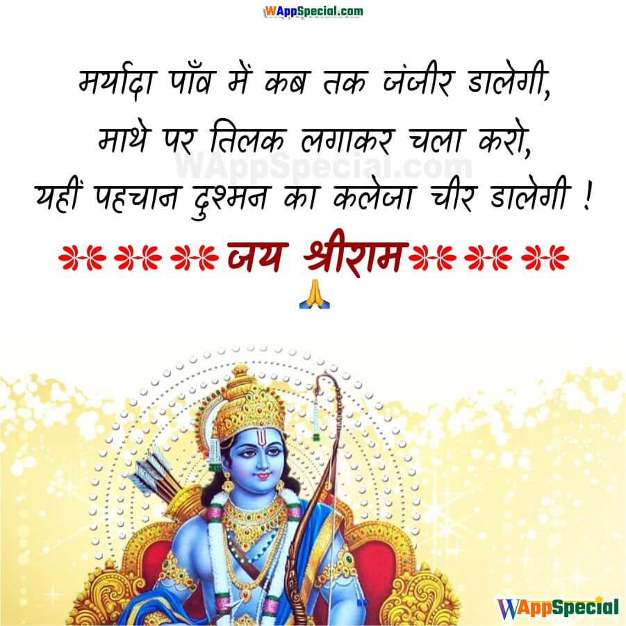 Shree Ram Attitude Status in Hindi
