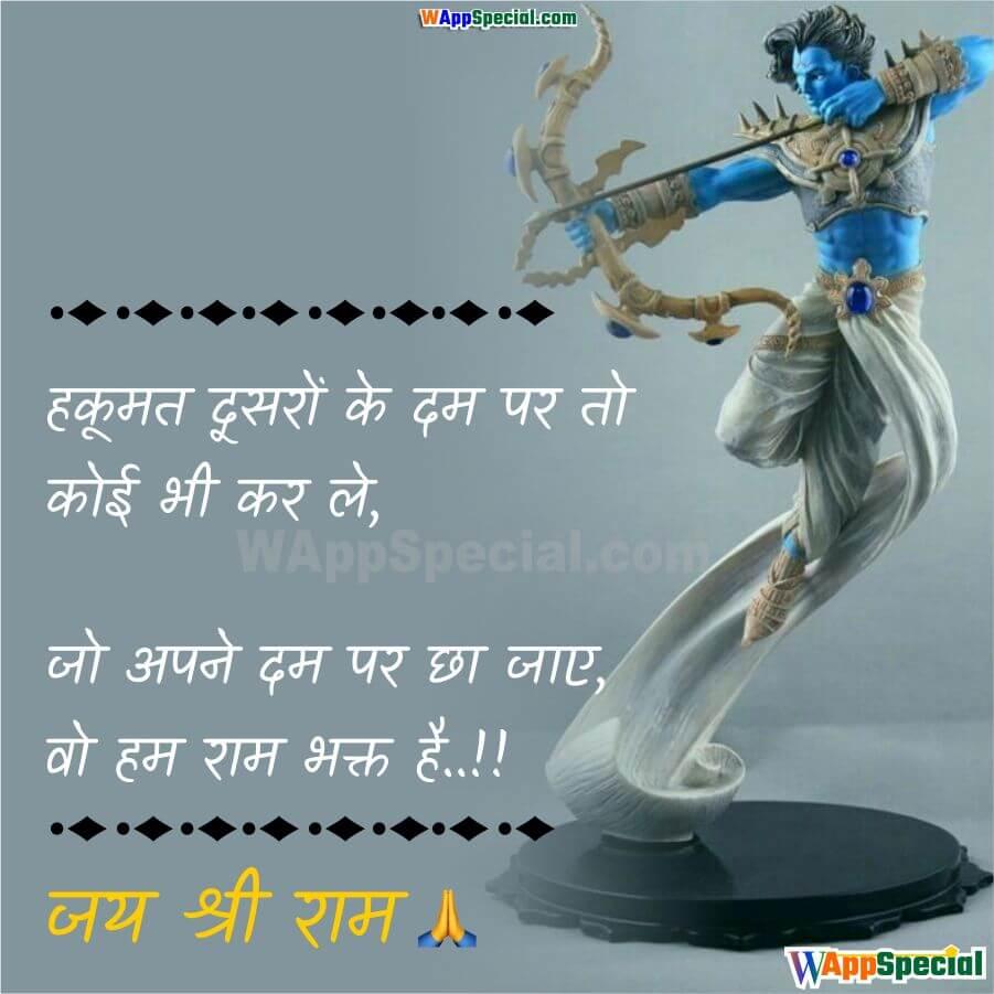 Shree Ram Attitude Status