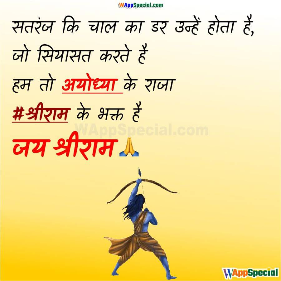 Shree Ram Hindi Status for WhatsApp