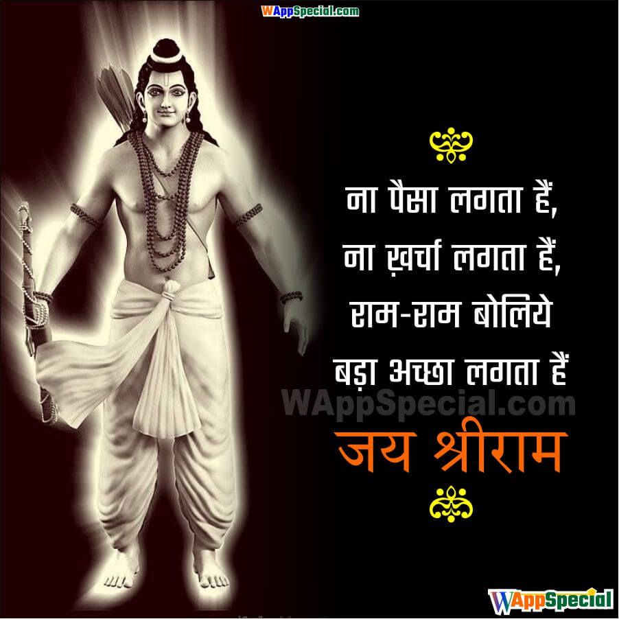 Shree Ram Hindi Status
