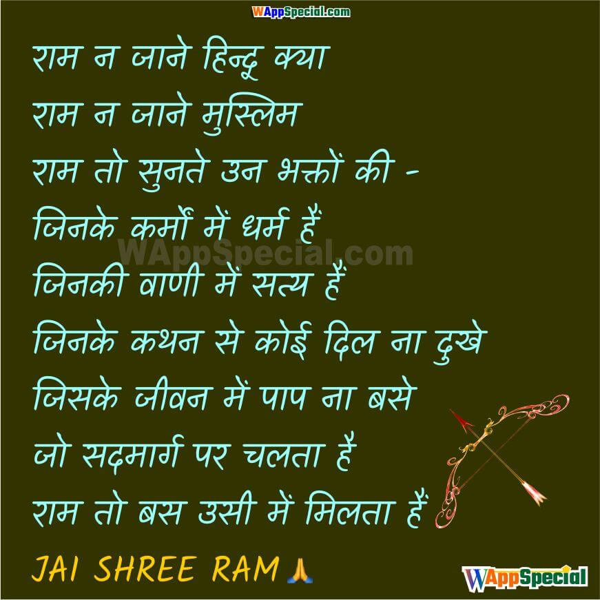 Shree Ram Shayari in Hindi