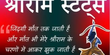 Shree Ram Status