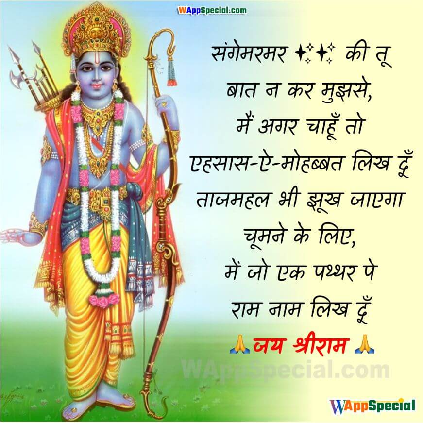 Shree Ram Status Hindi