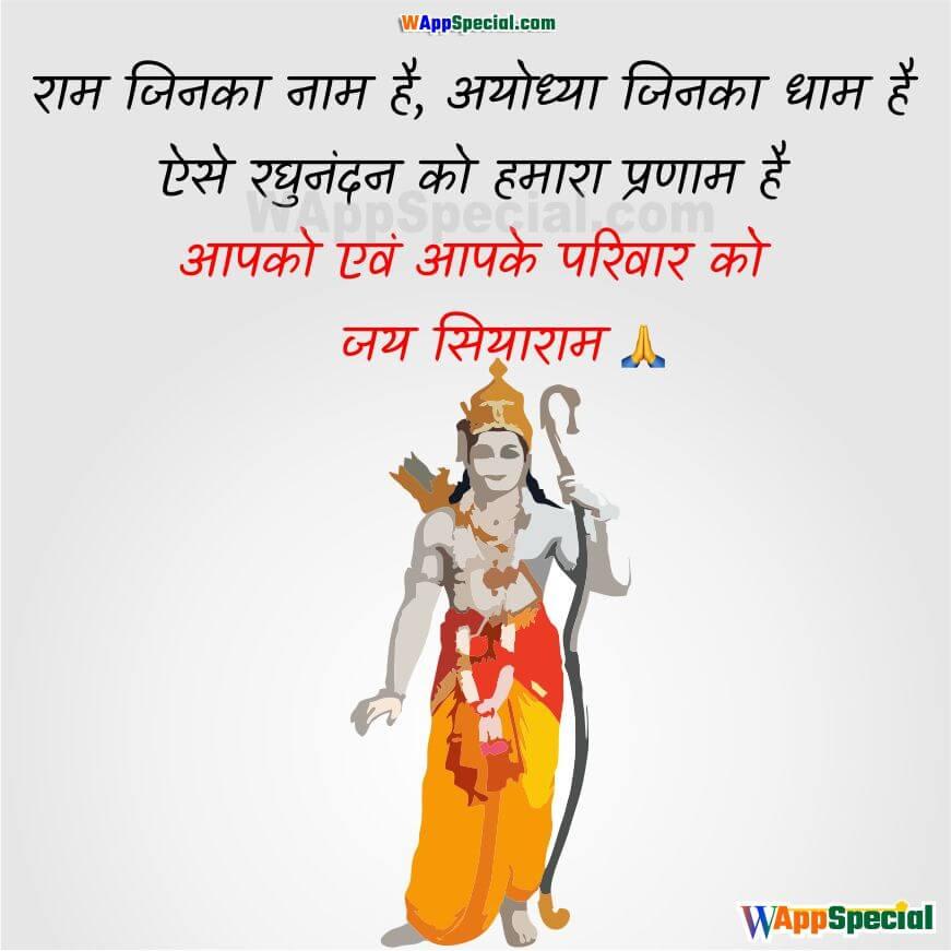 Shree Ram Status Images
