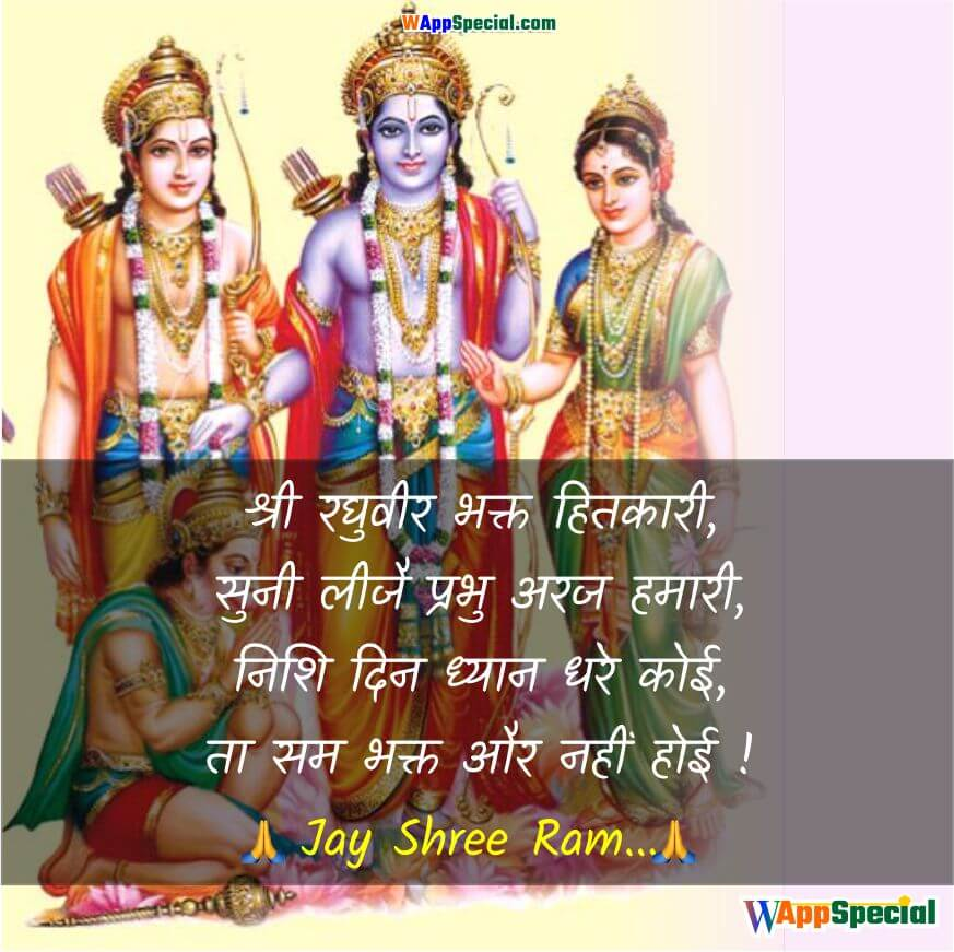 Shree Ram WhatsApp Status in Hindi