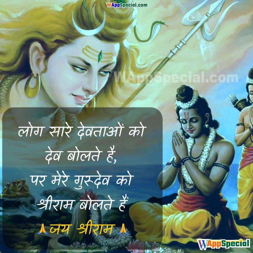 Shree Ram WhatsApp Status