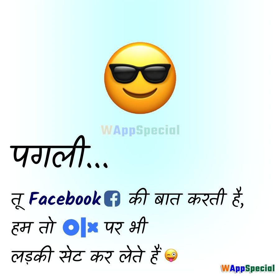 Pagali Funny Status in Hindi