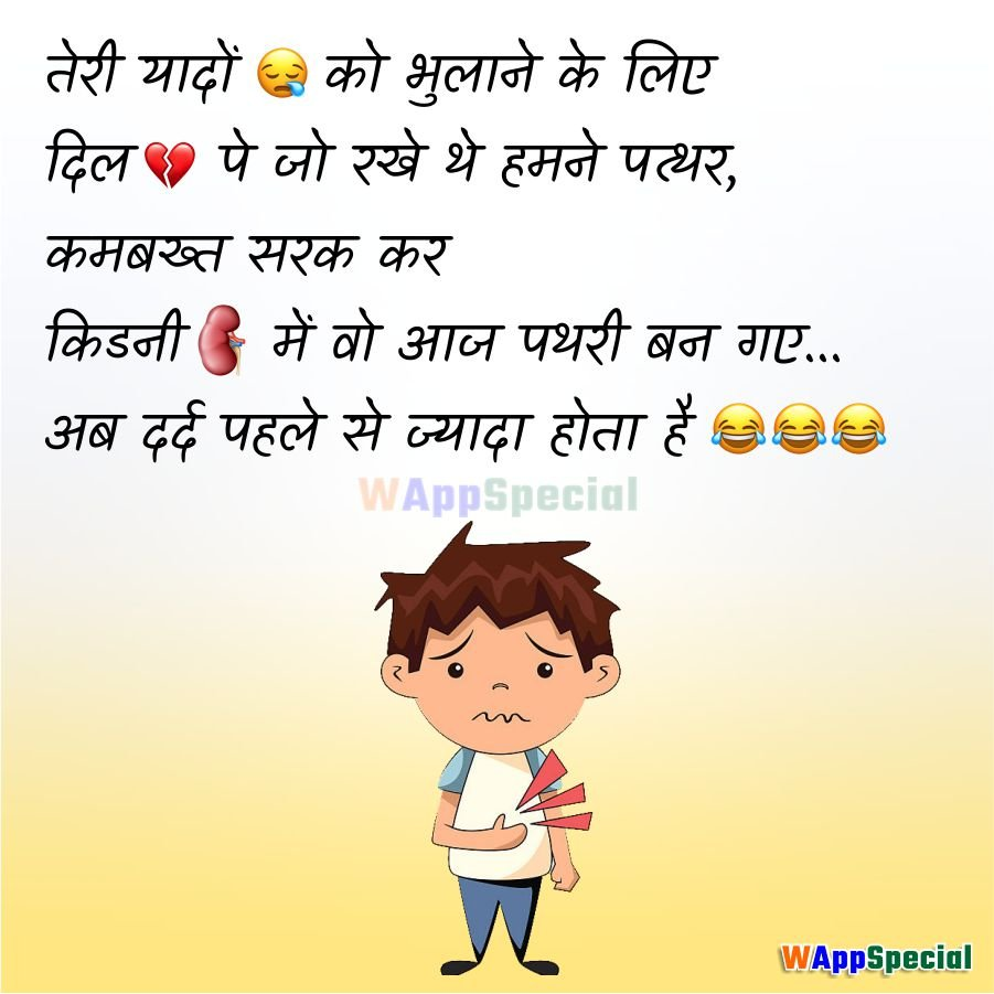 Very Funniest Broken Hert Status in Hindi