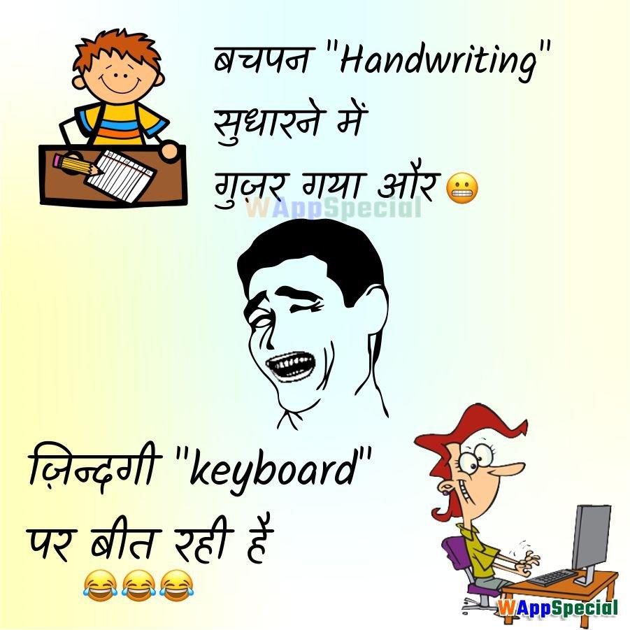 Funny Status In Hindi Top 100 Funniest Status