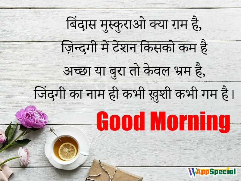 Best Hindi Morning Quote