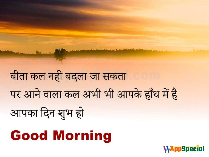 Best Hindi Morning Quotes