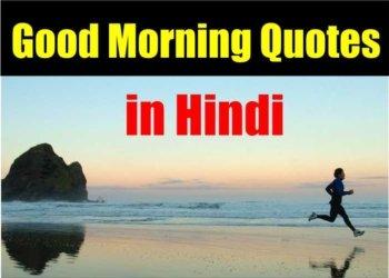 Good Morning Quotes in Hindi 2019