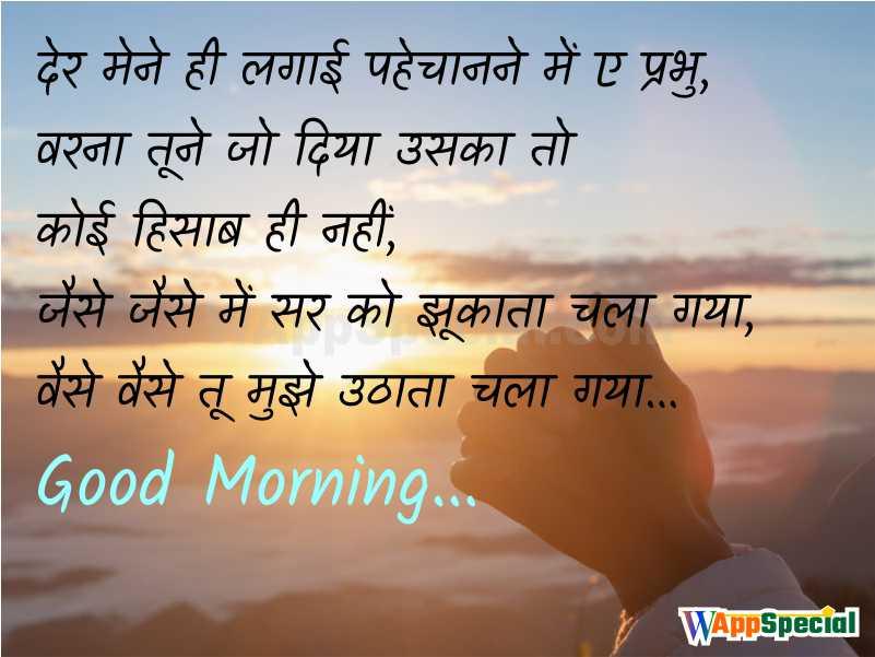 Hindi Good Morning Quotes New