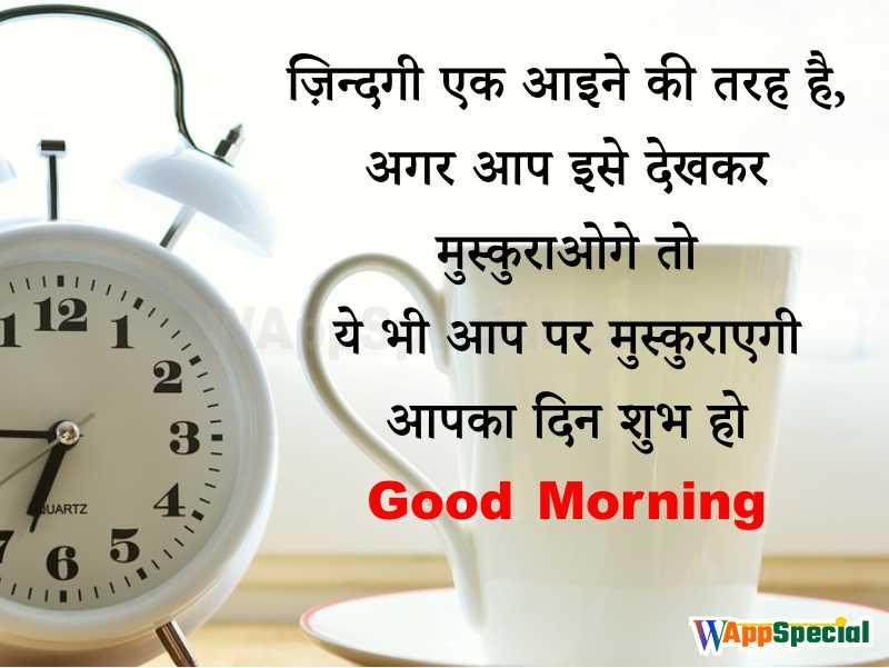 Hindi Good Morning Wishes Quotes