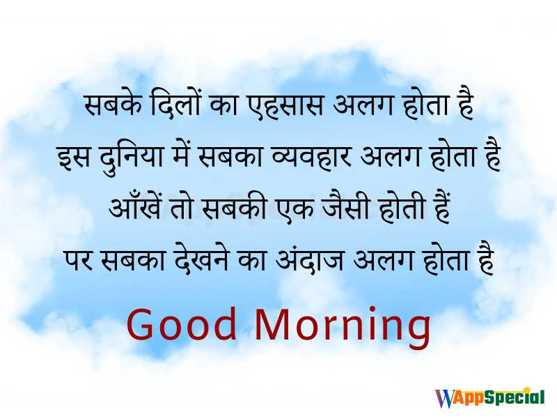 Hindi Morning Quotes for Friend