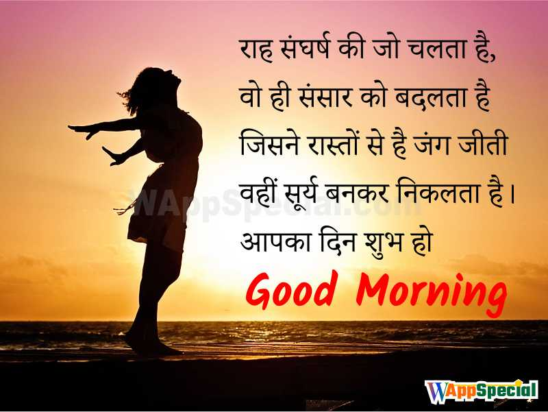 Hindi Morning Quotes for WhatsApp