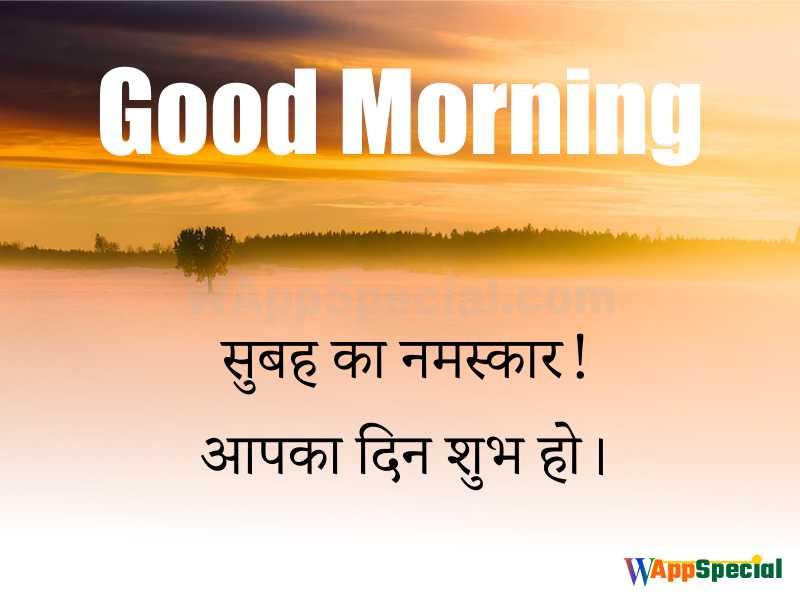 Latest Good Morning Image