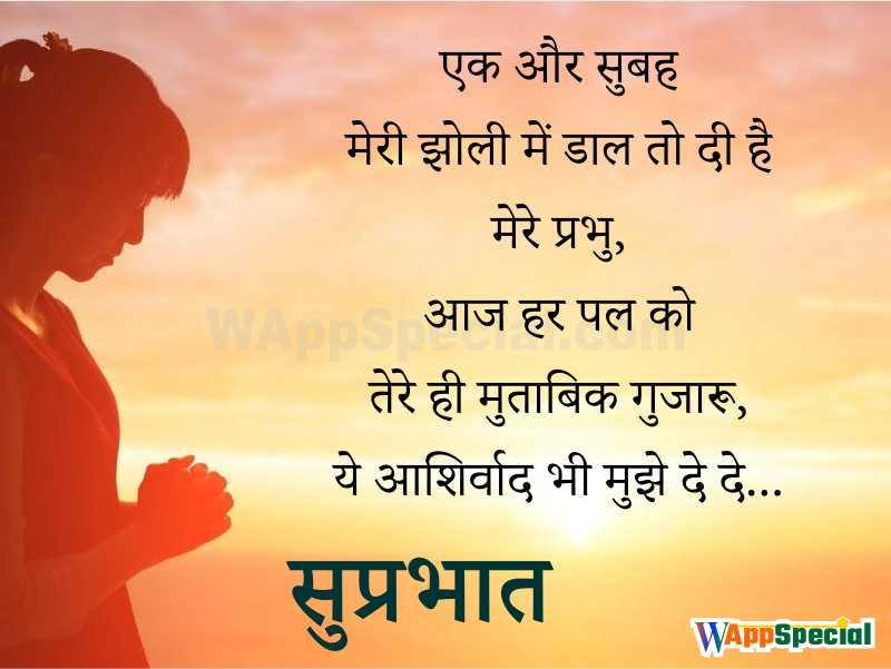 Morning Pray Quotes in Hindi