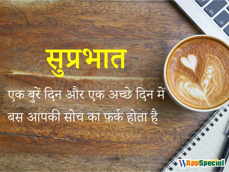 Morning Quotes in Hindi