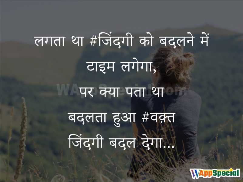 Superb Attitude Status in Hindi