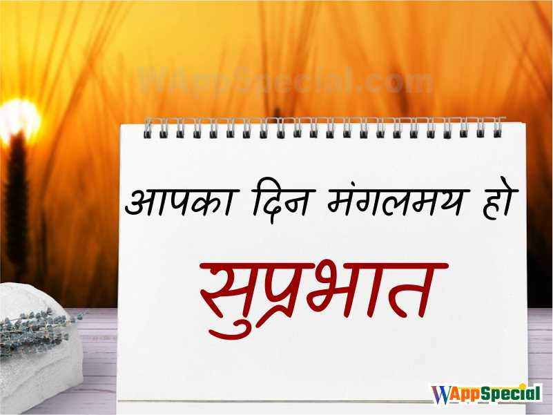 Suprabhat Quotes in Hindi Images