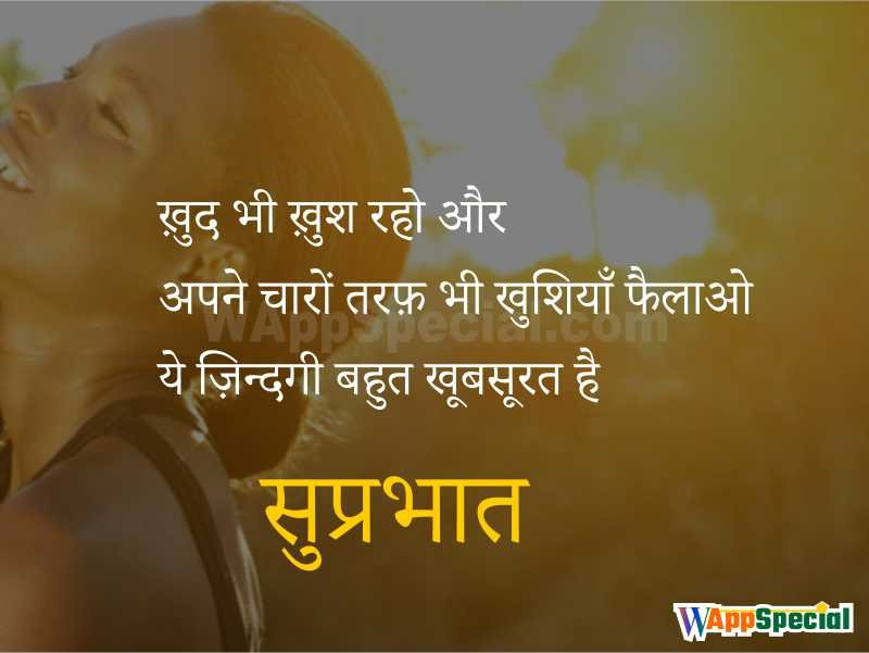 Very Good Morning Quotes in Hindi
